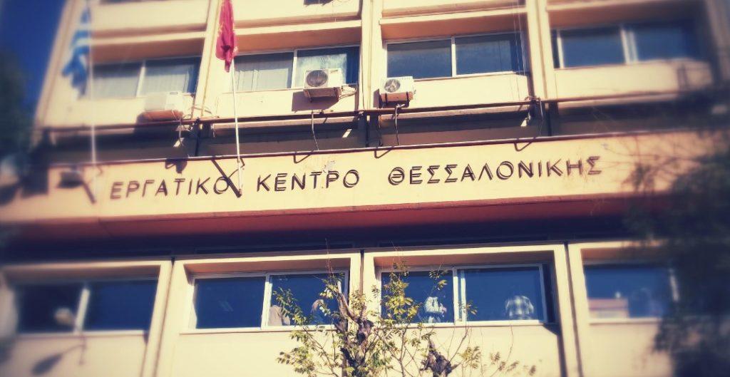 Εργατοϋπαλληλικο Κέντρου Θεσσαλονίκης