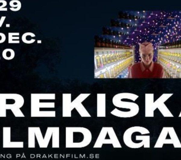 Ημέρες Ελληνικού Κινηματογράφου 2020
