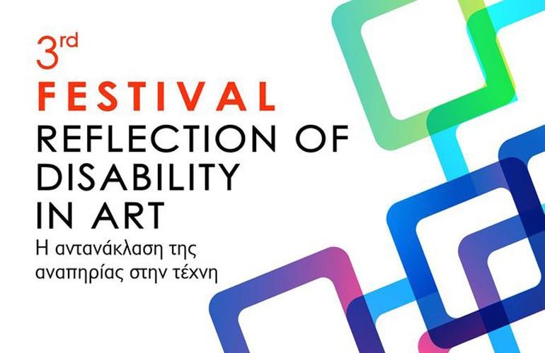 Η αντανάκλαση της αναπηρίας στην τέχνη