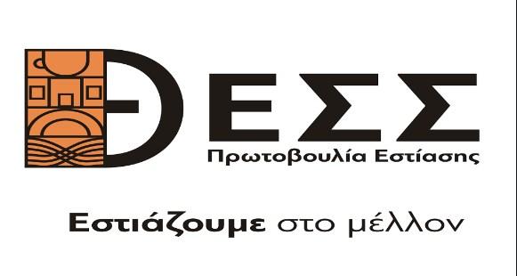 Θεσσαλονίκη Πρωτοβουλία Εστίασης