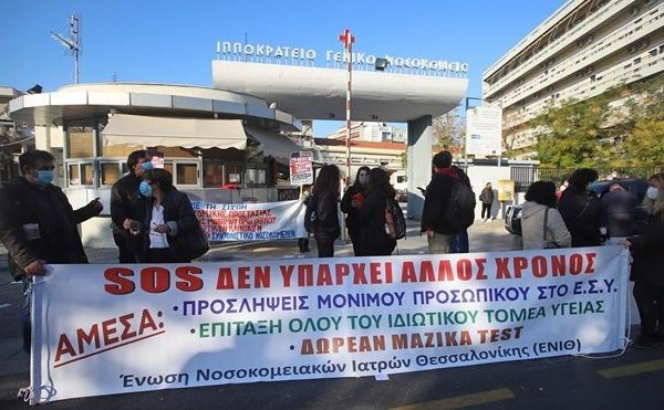 Κινητοποιήσεις εργασιακά υγεία Θεσσαλονίκη