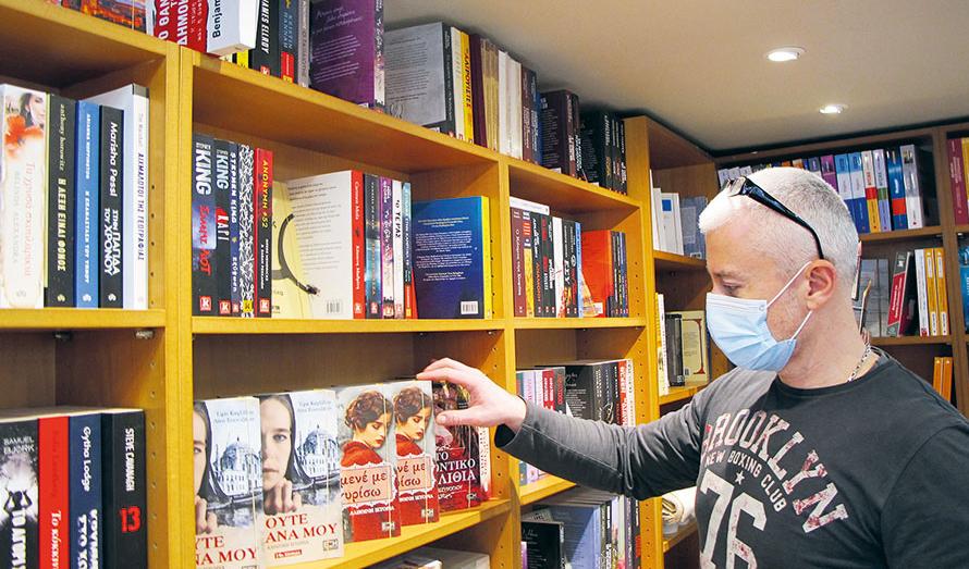 πωλήσεις βιβλίων σε συνθήκες πανδημίας