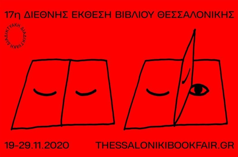17η Διεθνής Έκθεση Βιβλίου