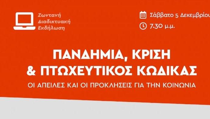 διαδικτυακή εκδήλωση του ΣΥΡΙΖΑ Πειραιά