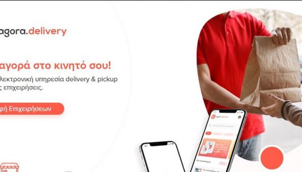 agora delivery