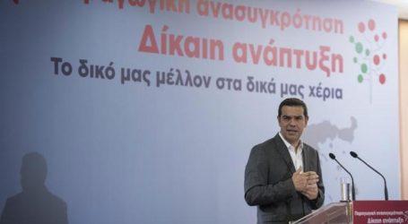 Ξεκινάει αύριο το Περιφερειακό Συνέδριο Ιονίων – Μεθαύριο ομιλία Τσίπρα