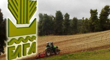 ΕΛΓΑ: Δόθηκε παράταση για την πληρωμή ασφαλιστικών εισφορών