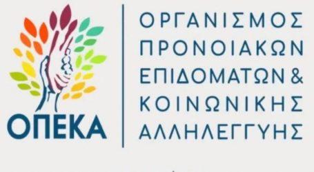 ΟΠΕΚΑ: Εντός της τρέχουσας εβδομάδας, καταβάλλονται μία σειρά επιδόματα και παροχές του Οργανισμού