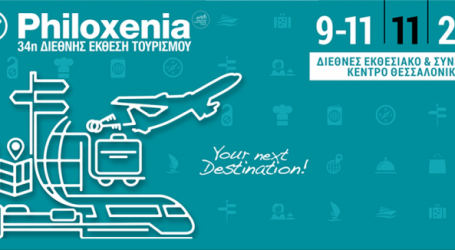 Κατά 34% αυξήθηκε η επισκεψιμότητα στην Philoxenia και στην Hotelia