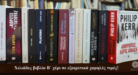 Χιλιάδες βιβλία β΄ χέρι σε εξαιρετικά χαμηλές τιμές
