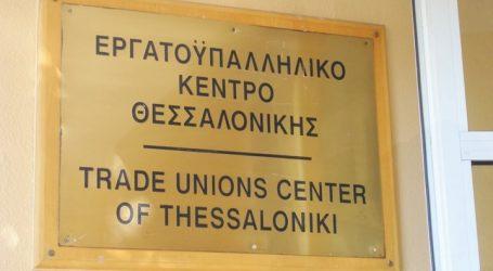 """Συνεχίζεται η αμείλικτη αντιπαράθεση στο εργατικό κίνημα – Για """"καταδρομικές επιθέσεις του ΠΑΜΕ"""" κάνει λόγο το ΕΚΘ"""