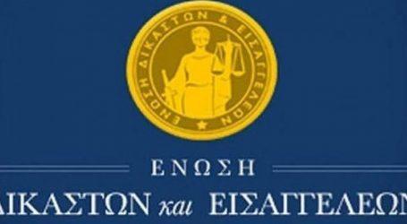 Ένωση Δικαστών και Εισαγγελέων: Eκφράζει την αντίθεσή της για παράταση του τρέχοντος δικαστικού έτους