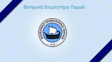 Συνάντηση υπουργού Ναυτιλίας με τη διοίκηση του Βιοτεχνικού Επιμελητηρίου Πειραιά
