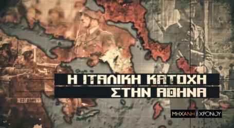 Η Ιταλική κατοχή στην Ελλάδα μέσα από τη «Μηχανή του Χρόνου», στο COSMOTE HISTORY HD
