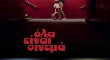 Η COSMOTE TV στηρίζει το 24ο διεθνές Φεστιβάλ Κινηματογράφου της Αθήνας – Νύχτες Πρεμιέρας