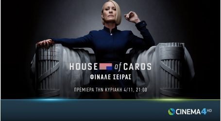 House of Cards: O 6ος και τελευταίος κύκλος κάνει πρεμιέρα στην COSMOTE TV