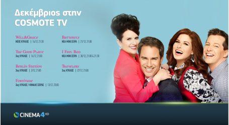 Πρεμιέρες σειρών τον Δεκέμβριο στην COSMOTE TV