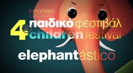 """Από σήμερα το ευρωπαϊκό παιδικό φεστιβάλ """"Elephantastico"""""""