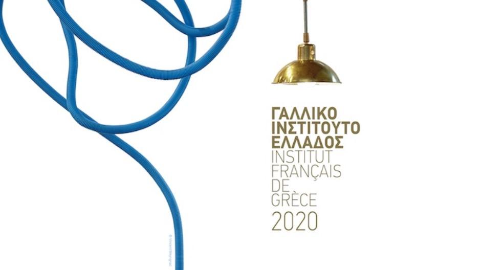 «Fais la différence, κάνε τη διαφορά»: Ο προγραμματισμός του Γαλλικού Ινστιτούτου Ελλάδος για το 2020