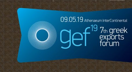 «Greek Exports Forum»: Για 7η χρονιά το συνέδριο για τις ελληνικές εξαγωγές