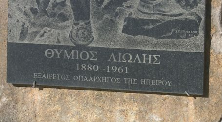 Έντονη αντίδραση του ΥΠΕΞ για την ανατίναξη του μνημείου τουΘύμιουΛιώληστην Κρανιά του Δήμου Φοινίκης στην Αλβανία