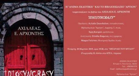 """Σήμερα παρουσίαση  στη Λάρισα του βιβλίου του Αχιλλέα Ε. Αρχοντή """"Idiosyncrasy"""""""