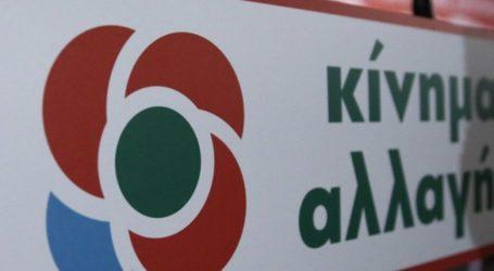 "KINAΛ: ""Ναι"" στην Αικατερίνη Σακελλαροπούλου"