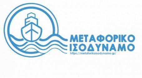 Άνοιξε η πλατφόρμα του «Μεταφορικού Ισοδύναμου» για τους κατοίκους όλης της νησιωτικής Ελλάδας