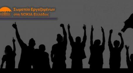 Στάση εργασίας του Σωματείου Εργαζομένων στη Nokia Ελλάδος την Τρίτη 27/2