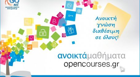 Δωρεάν πανεπιστημιακά μαθήματα για όλους στην ηλεκτρονική πλατφόρμα «OpenCourses»