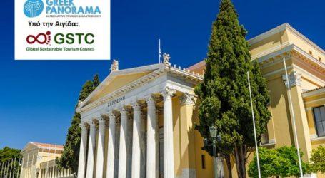 Το Παγκόσμιο Συμβούλιο Αειφόρου Τουρισμού (GSTC) στην Έκθεση GREEK PANORAMA στο Ζάππειο