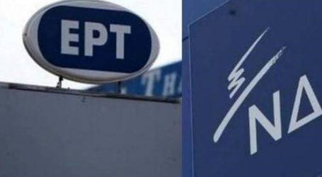 Η ΝΔ αποσύρει τα στελέχη της από όλες τις συχνότητες της ΕΡΤ