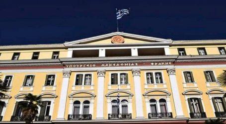 Θερμαινόμενοι χώροι στο υπουργείο Μακεδονίας-Θράκης, διαθέσιμοι σε όσους έχουν ανάγκη λόγω ψύχους