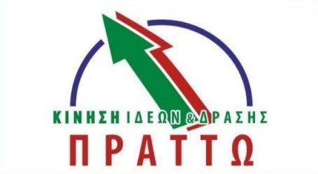 Κοτζιάς-ΠΡΑΤΤΩ: Ο ΣΥΡΙΖΑ να συμβάλλει στη συγκρότηση της δημοκρατικής παράταξης χωρίς ηγεμονισμούς και αποκλεισμούς