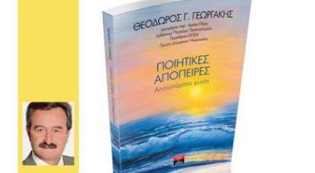 Ποιητικές απόπειρες – Αποτυπώματα ψυχής / Θεόδωρος Γεωργάκης από τις Εκδόσεις Λιβάνη