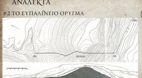 Μάθετε για ένα από τα εντυπωσιακότερα τεχνικά έργα της αρχαίας Ελλάδας: Ευπαλίνειο Όρυγμα στο Μουσείο Ηρακλειδών
