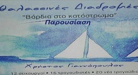 """Παρουσίαση σήμερα της νέας μουσικής συλλογής του Χρήστου Γιαννόπουλου, ΘΑΛΑΣΣΙΝΕΣ ΔΙΑΔΡΟΜΕΣ """"Βάρδια στο κατάστρωμα"""""""