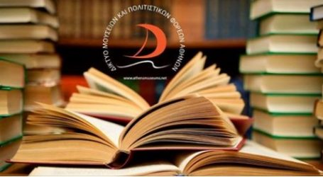Δευτέρα και Τρίτη Έκθεση Εκδόσεων των Μελών του Δικτύου Μουσείων και Πολιτιστικών Φορέων