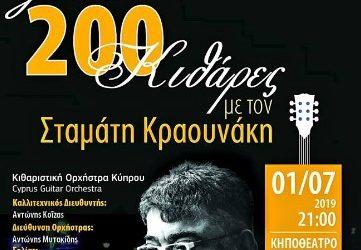 200 Κιθάρες με τον Σταμάτη Κραουνάκη αύριο στην Κύπρο
