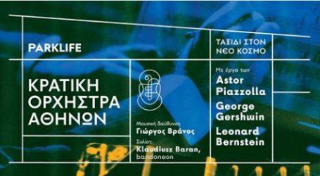 Parklife: Κρατική Ορχήστρα Αθηνών – Ταξίδι στον Νέο Κόσμο στο ΚΠΙΣΝ