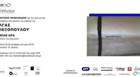 """Στις 24 Σεπτεμβρίου στο Μουσείο Ηρακλειδών η έκθεση της 'Όλγας Αλεξοπούλου """"Η ΜΠΛΕ ΩΡΑ"""""""