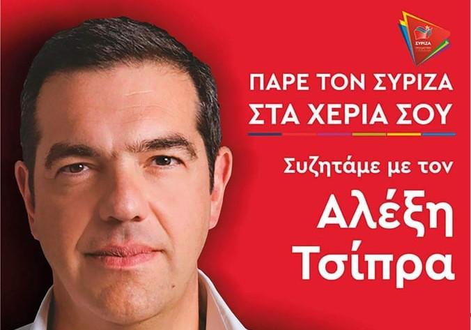 Περιοδεία αύριο του Αλ. Τσίπρα στο νομό Ηλείας