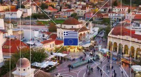 H EE τίμησε την Ελλάδα