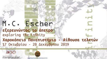 """Το Μουσείο Ηρακλειδών και το Χαροκόπειο Πανεπιστήμιο διοργανώνουν από κοινού την έκθεση """"M.C. Escher – Εξερευνώντας το Άπειρο"""" έως 20/12"""