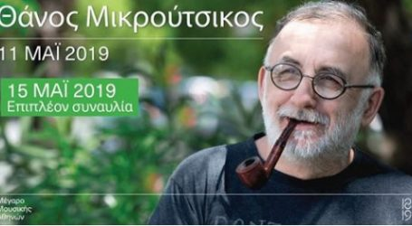Ο Θάνος Μικρούτσικος στο Μέγαρο Μουσικής Αθηνών