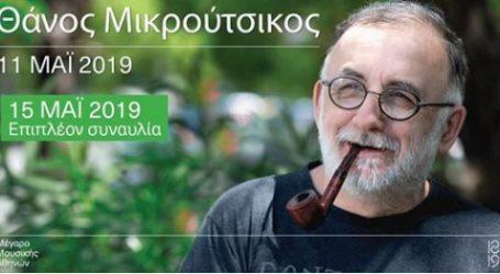 Ο Θάνος Μικρούτσικος αύριο στο Μέγαρο Μουσικής Αθηνών
