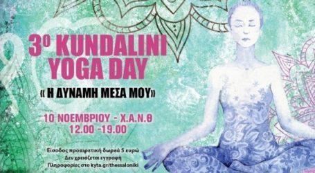"""Φεστιβάλ γιόγκα για τη """"Δύναμη μέσα μου"""""""