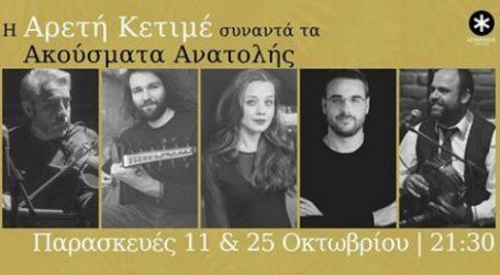 H Aρετή Kετιμέ συναντά τα ακούσματα Aνατολής στις 25/10 στον Αστερίσκο στου Ψυρρή