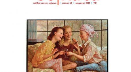 Κυκλοφορεί στα καλά κεντρικά βιβλιοπωλεία το 60ό τεύχος του περιοδικού δε|κατα με θέμα «Ευτυχία είναι…»