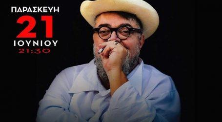 Σήμερα νέα συναυλία του Σταμάτη Κραουνάκη στη Μήλο